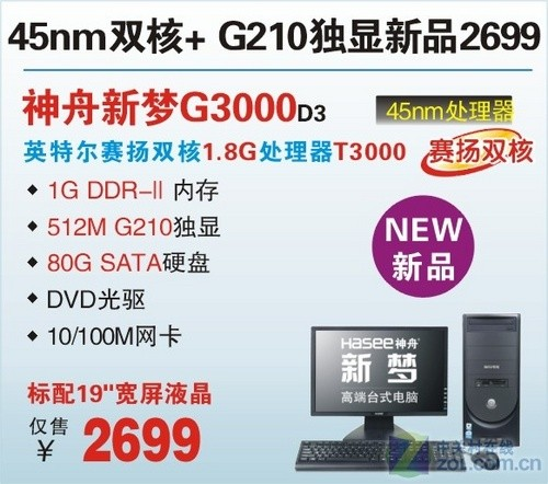 神舟双核G210独显19液晶电脑2699元