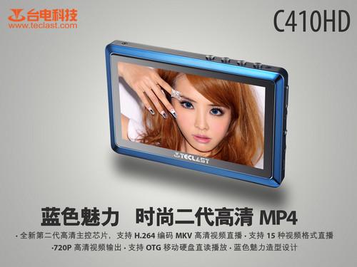 蓝色魅力 时尚二代高清MP4台电C410HD上市