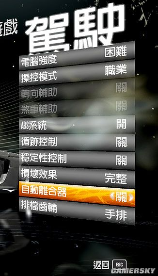 《极品飞车:变速》键盘玩SHIFT控制设置