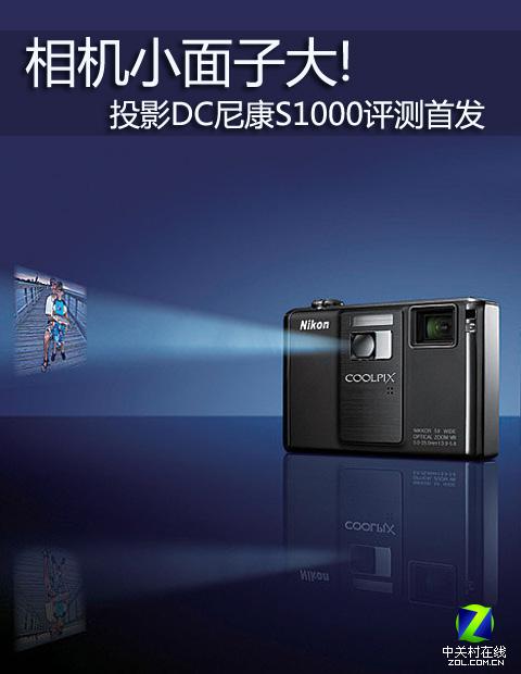 相机小面子大! 投影DC尼康S1000评测首发