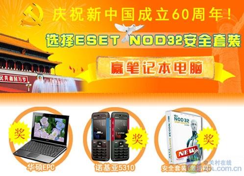 ESET NOD32杀毒软件可赢取手机/笔记本