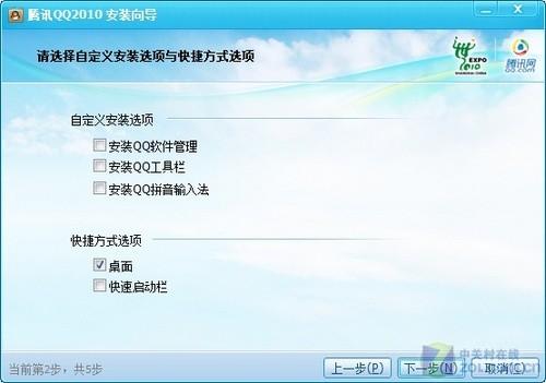 巧设漫游&随身伴行 QQ2010 Beta版试用