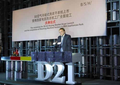 西门子3D空气冷凝式洗衣干衣机隆重上市全球首发
