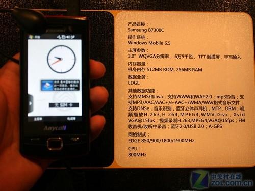 时尚WM智能手机 三星B7300c行货促销中