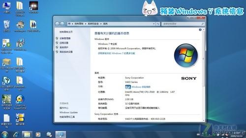 win7 查看操作系統_查看win7系統序列號_win7系統查看mac地址