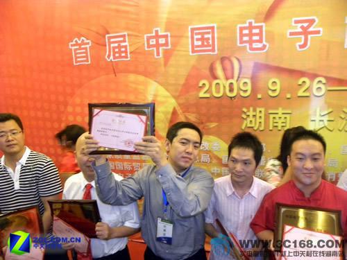 探索前方 首届电子商务文化节盛大开幕