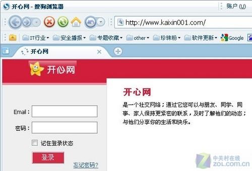 搜狗浏览器解封开心网
