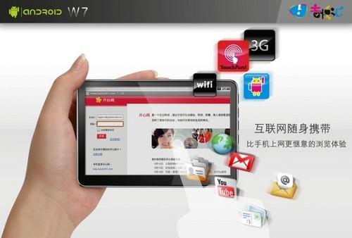 蓝魔发布MID新品W7 8GB售价1299元