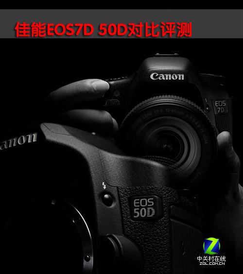 本是同根生 佳能EOS 7D/EOS 50D对比评测