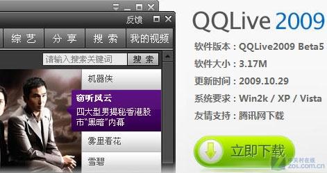 QQLive2009 Beta5发布 不支持Windows7