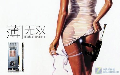 """【11.05】极致""""薄"""" 高端显卡天下无双GTX260"""
