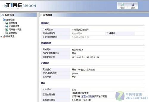 商政首选 ipTIME N5004无线路由首测