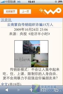 无WiFi主打3G应用 联通版iPhone 3G评测