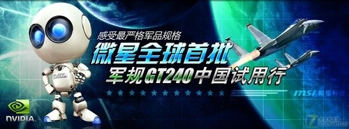 寻找20名首批GT240用户 微星显卡免费用