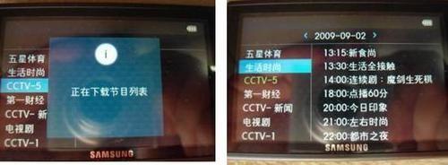 三星首推支持CMMB 超清画质MP4