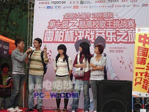 2009雷柏杯第七届Z酷全国高校歌王挑战赛