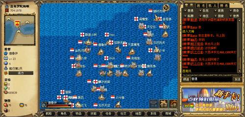 《远洋传说》航海神作万人公测进行时