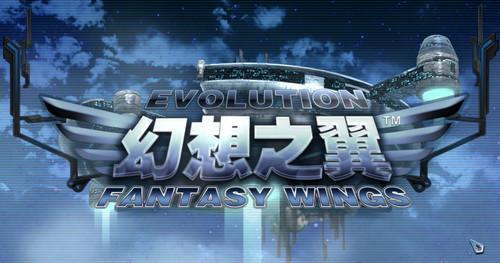 3D空战竞技网游《幻想之翼》技测开启