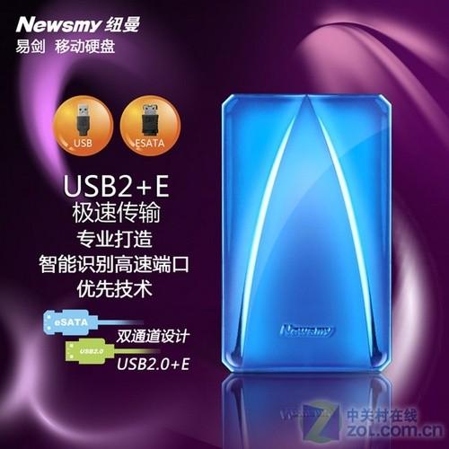 USB2+E极速传输 纽曼易剑移动硬盘发布