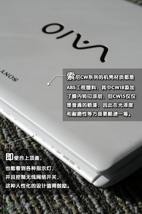 5199元双核独显本 索尼CW15详细评测