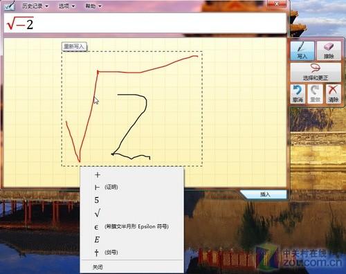 谁动了我的数学公式!找回Win7数学面板