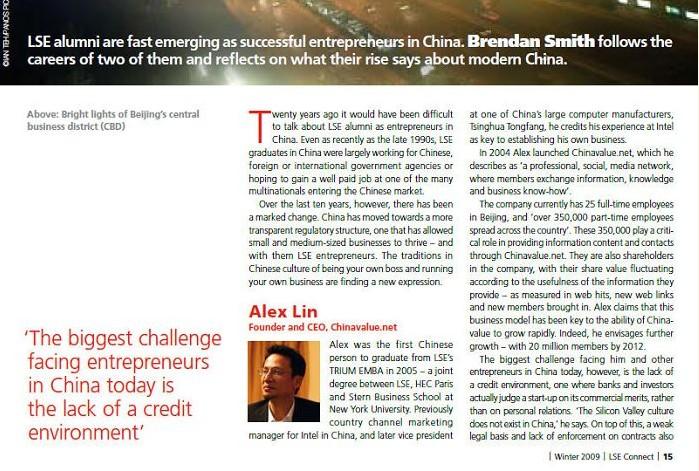 伦敦政治经济学院专访林永青:中国企业家呼吁一个诚信的环境