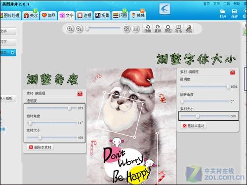 """美图秀秀软件中的""""可爱饰品""""和""""动画边框""""就能轻松恶搞自.图片"""