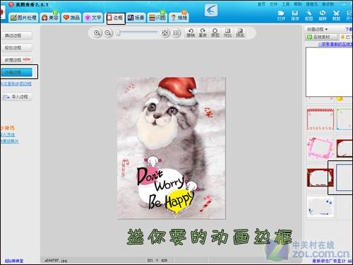 """大家也可以通过美图秀秀软件中的""""可爱饰品""""和""""动画边框""""就能轻松恶搞图片"""