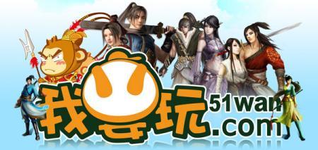 名花终有主 51wan网页游戏代言人出炉