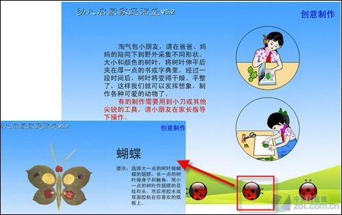 儿童启蒙教育软件:幼儿启蒙家庭课堂
