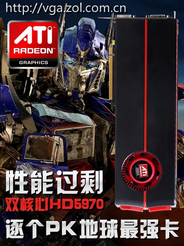 对手快50% HD5970逐个PK地球最强显卡