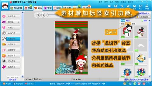 0.7新增炫酷字体和圣诞素材_美图秀秀下载