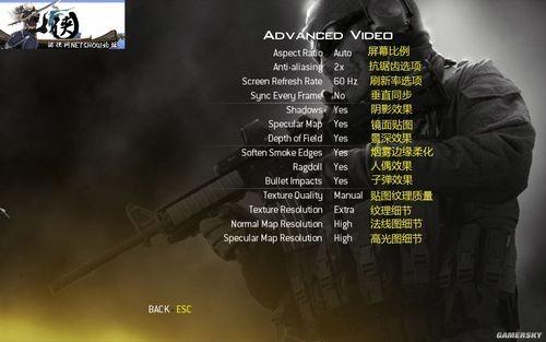 《使命召唤6:现代战争2》菜单设置翻译