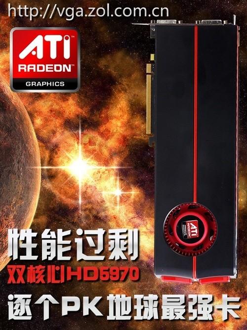 对手快50% HD5970逐个PK地球最强显卡 AMD 第94张