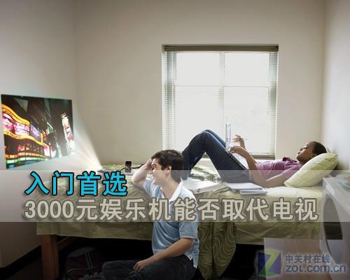 入门首选 3000元娱乐机能否取代电视