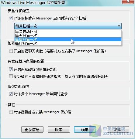巧设MSN保护盾 定期检测系统环境安全