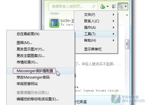 """玩转MSN安全版 轻松实现账号""""双开"""""""