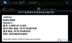 中文输入+中文界面 并非入手N900最佳时期