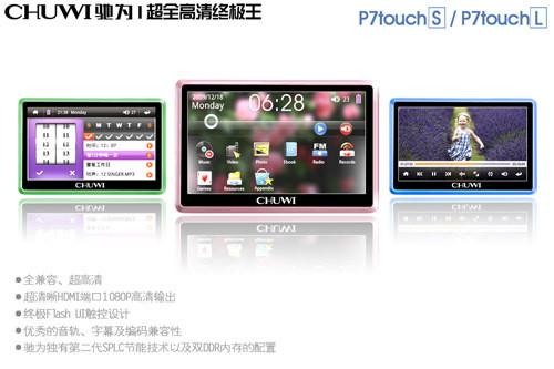 驰为年底发布新品 1080P驰为P7 touch