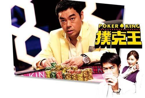 [新片]香港片《扑克王》最新影片介绍