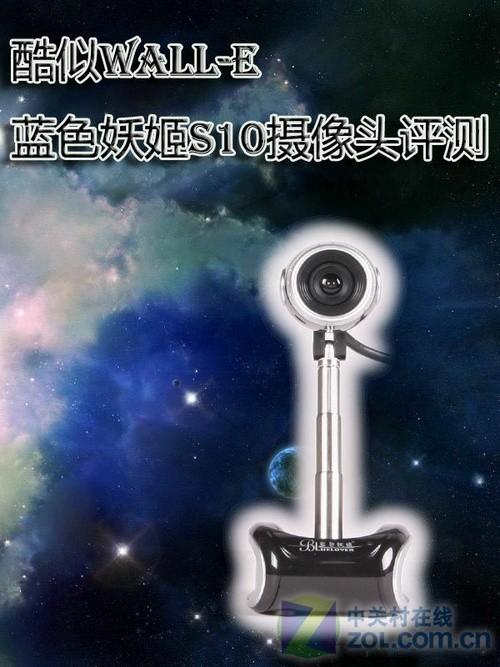 酷似WALL-E 蓝色妖姬 S10摄像头评测