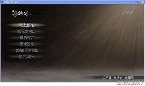 《无双大蛇Z》中文完整破解版下载放出