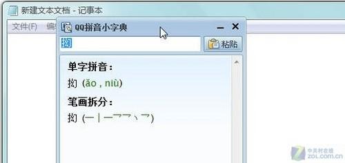 通过QQ拼音小词典可以快速查询对应读音和笔画信息-用QQ拼音 I 模式