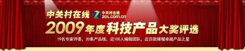 中关村在线年度产品评奖权威颁布