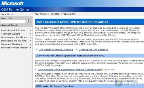 微软发布Office布丁 解决Word侵权问题