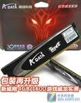 为游戏而生 威刚4GB DDR3-1600G评测