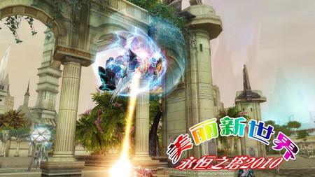 《永恒之塔》2010 美丽新世界