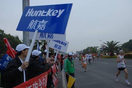 深圳航嘉创源科技有限公司参赛厦门国际马拉松
