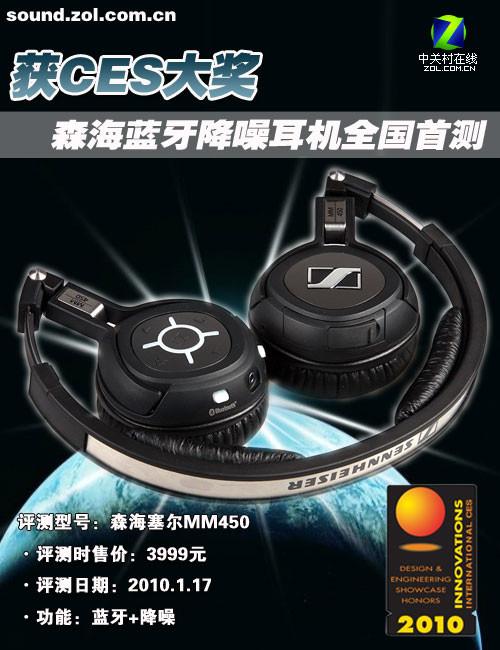 获CES大奖 森海MM450蓝牙降噪耳机首测