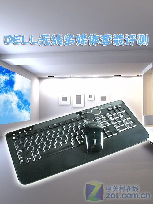 一触式多媒体控制 DELL无线套装评测(完)